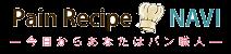 フランスパン(バゲット)の作り方 | 自宅で学べるパン講座 パンレシピナビ