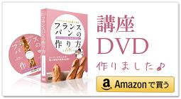 フランスパンの作り方 クープと気泡の成功方程式 [DVD+電子書籍]