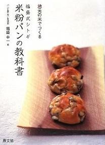 福盛式シトギ 米粉パンの教科書