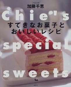 すてきなお菓子とおいしいレシピ